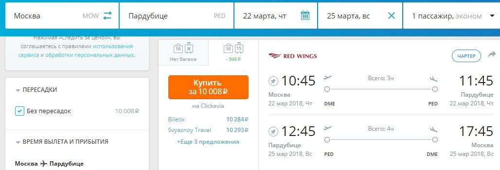 Москва апатиты авиабилеты купить