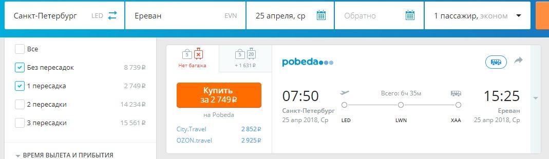 Очень дешевый билет в Ереван