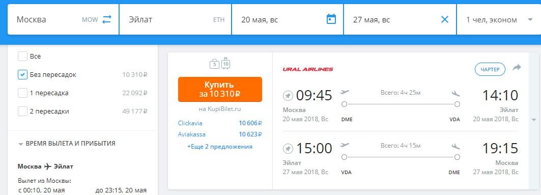 Дешевые билеты на чартеры из Москвы в Эйлат и обратно