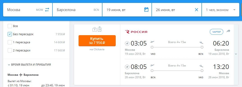 Билеты на чартеры из Москвы в Барселону и обратно всего за 7950 рублей