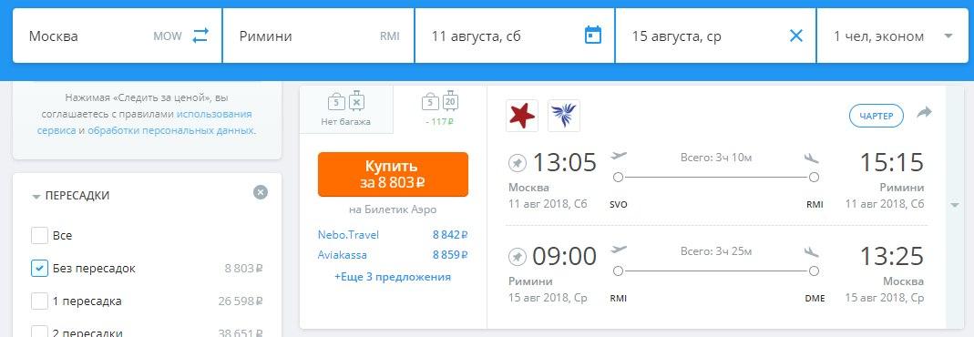 Очень дешевые билеты на чартер из Москвы в Римини всего за 8800 рублей