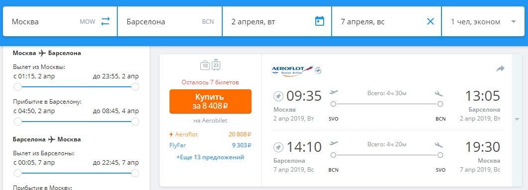 Дешевые билеты на апрель из Москвы в Барселону за 8400 рублей