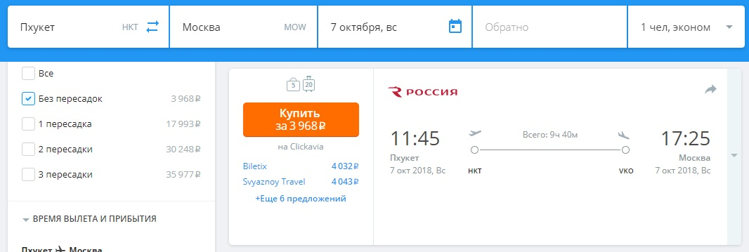 Очень дешевый билет из Таиланда в Москву всего за 4000 рублей