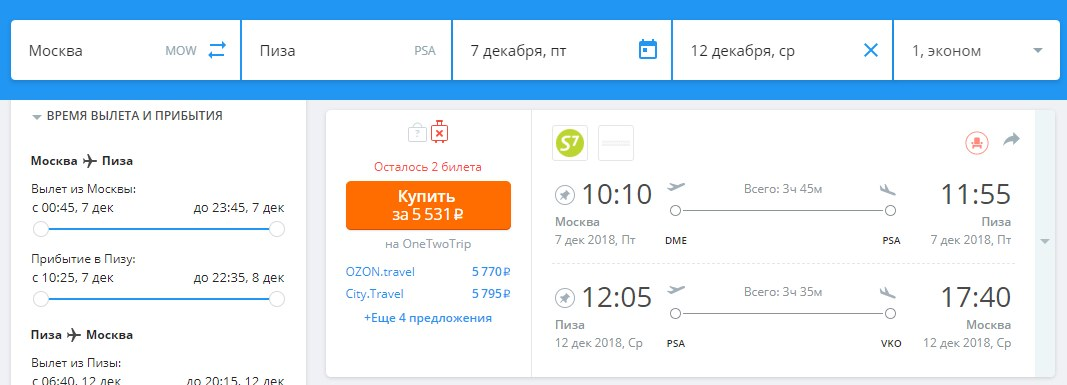 Дешевые билеты из Москвы в Пизу и обратно за 5550 рублей