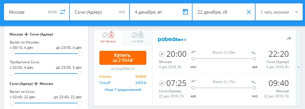 Дешевые билеты из Москвы в Сочи