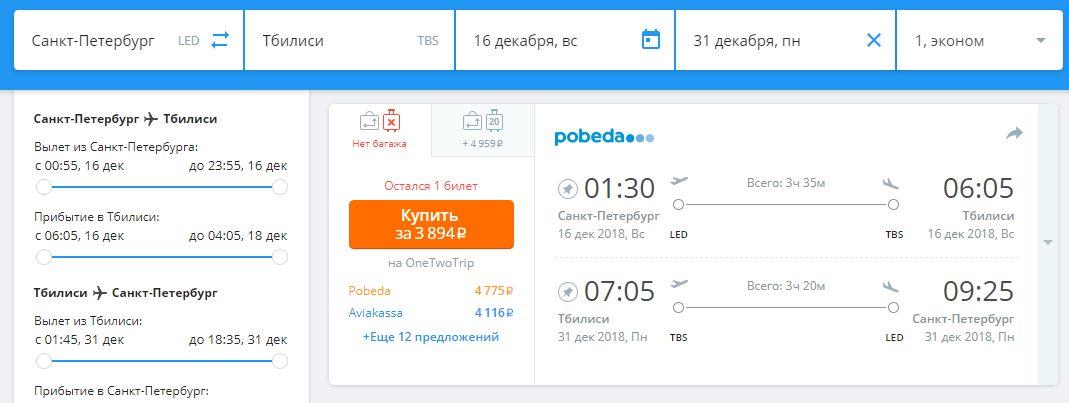 Очень дешевые билеты из Петербурга в Грузию и обратно за 3895 рублей