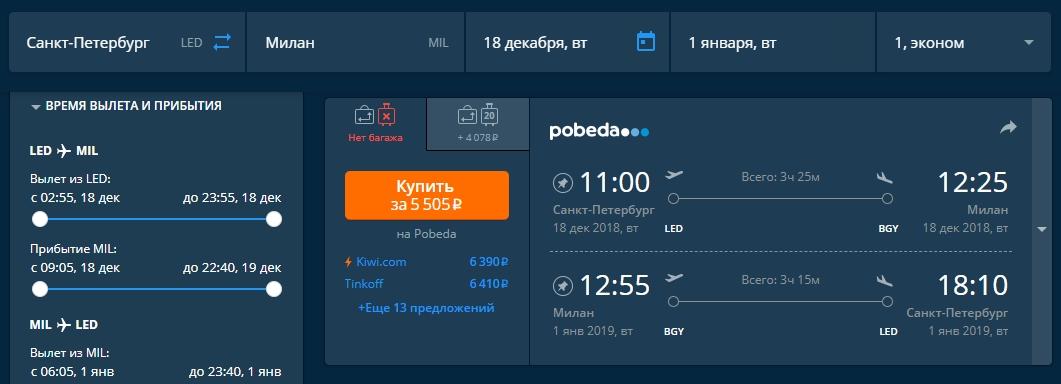 Дешевые билеты из Петербурга в Милан и обратно за 5500 рублей