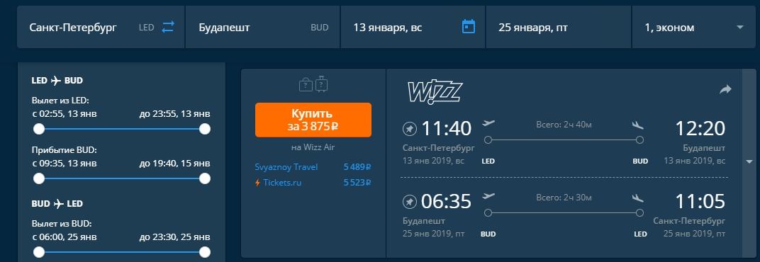 Очень дешевые билеты из Петербурга в Будапешт и обратно всего за 3875 рублей