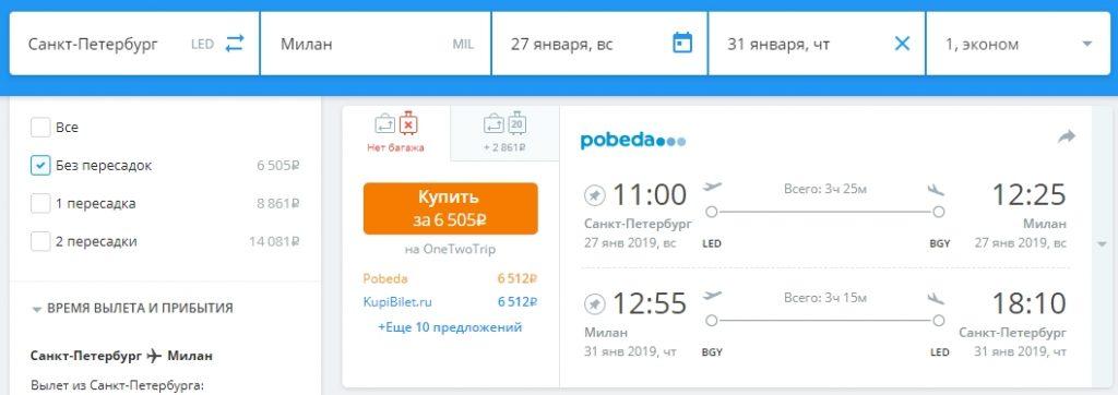 Где купить авиабилеты в петропавловске