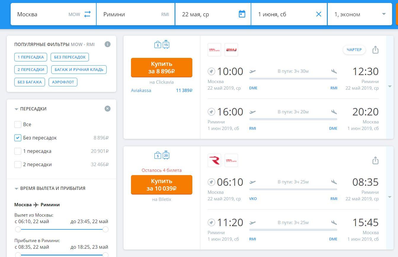 Очень дешевые билеты из Москвы в Италию и обратно за 8890 рублей