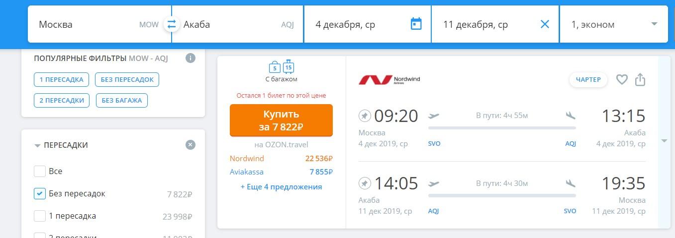 Очень дешевые билеты из Москвы в Иорданию и обратно всего за 7800 рублей