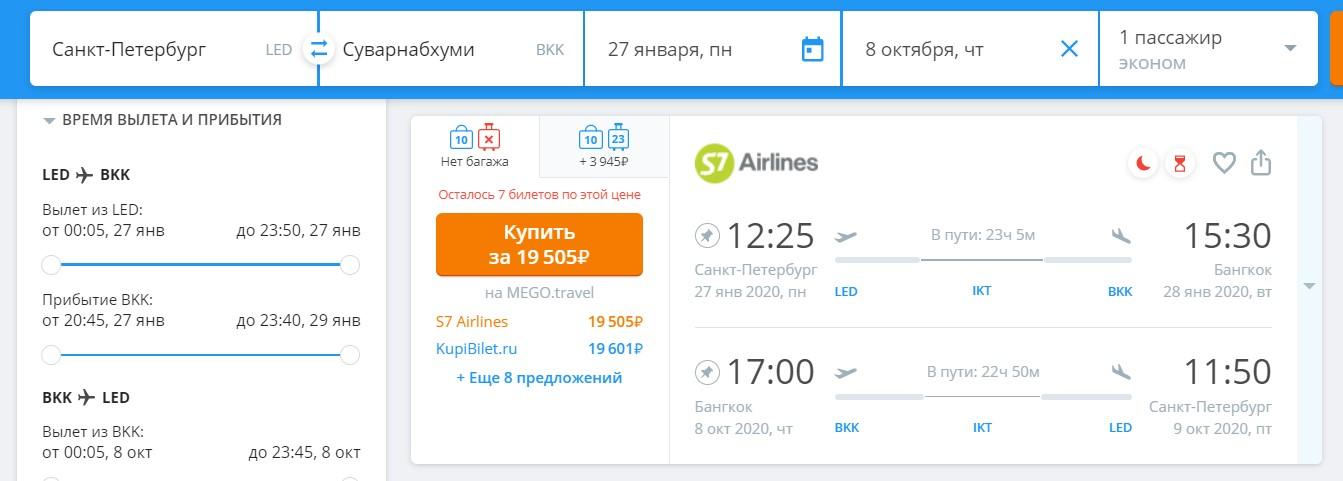 Ужасно дешевые билеты из Петербурга в Таиланд и обратно всего за 19500 рублей
