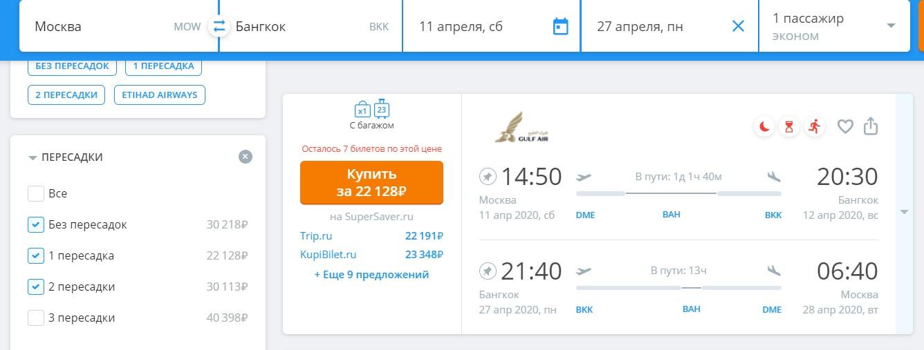 Очень дешевые билеты из Москвы в Бангкок и обратно всего за 22100 рублей