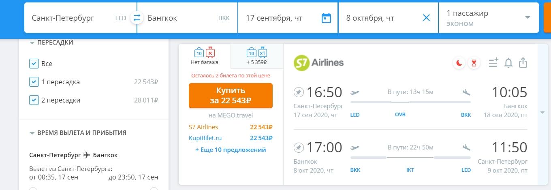 Очень дешевые билеты из Петербурга в Таиланд и обратно на осень 2020 года