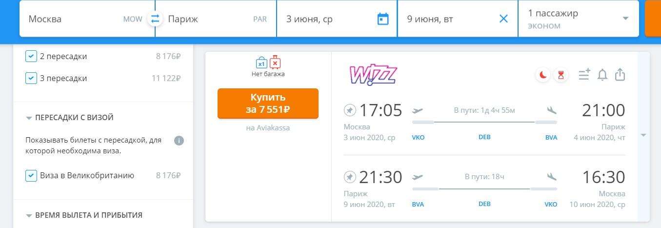 Дешевые билеты на июнь из Москвы в Париж и обратно за 7550 рублей