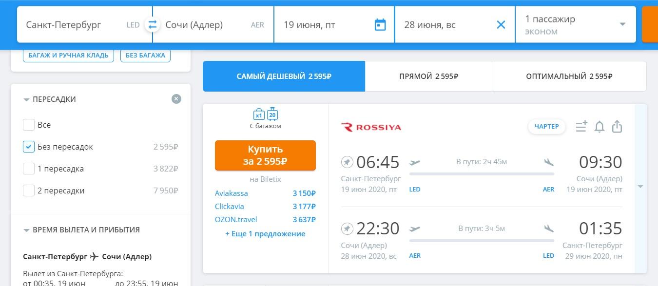 Очень дешевые билеты из Петербурга в Сочи и обратно всего за 2595 рублей