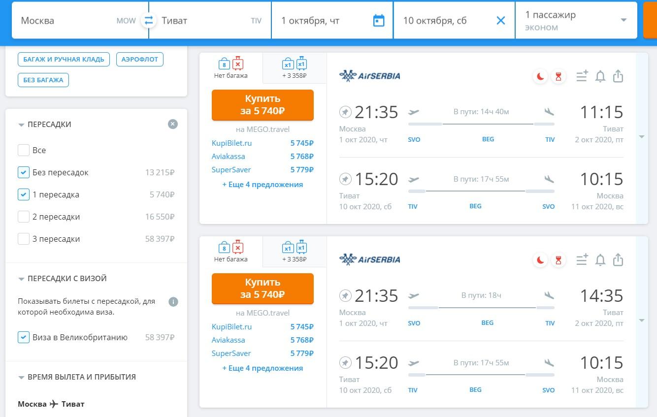 Очень дешевые билеты из Москвы в Черногорию и обратно на осень за 5740 рублей