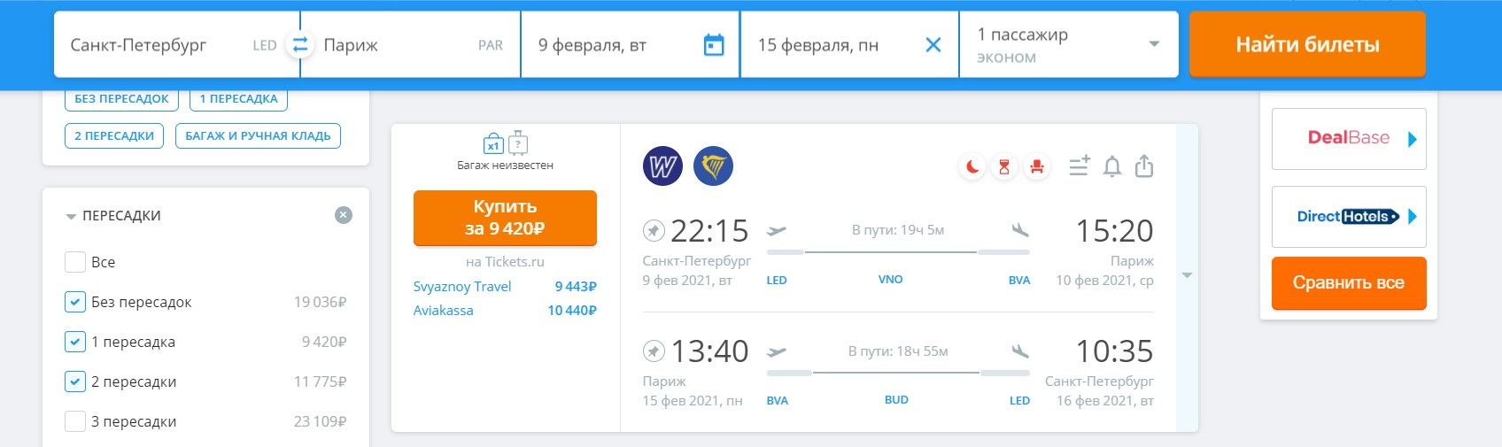 Очень дешевые билеты на февраль 2021 года из Петербурга в Париж за 9400 рублей