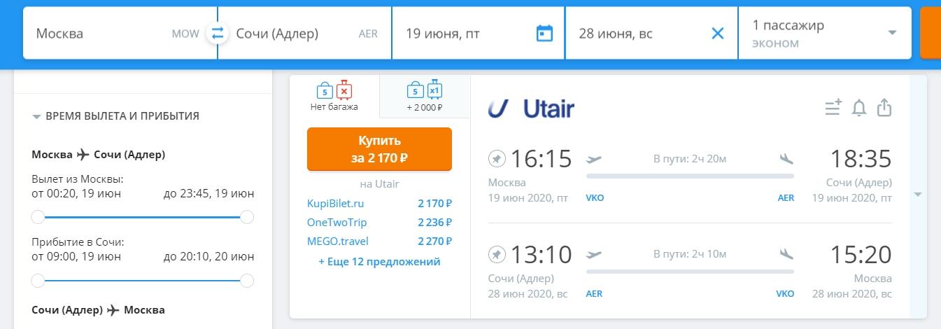 Очень дешевые билеты из Москвы в Сочи и обратно всего за 2170 рублей