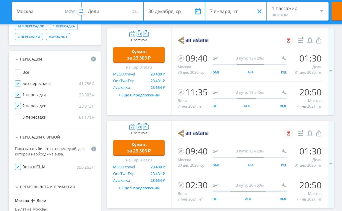 Дешевые билеты на Новый Год из Москвы в Индию и обратно за 23300 рублей