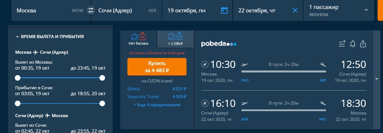 очень дешевые билеты из Москвы в Сочи и обратно на осень за 4480 рублей